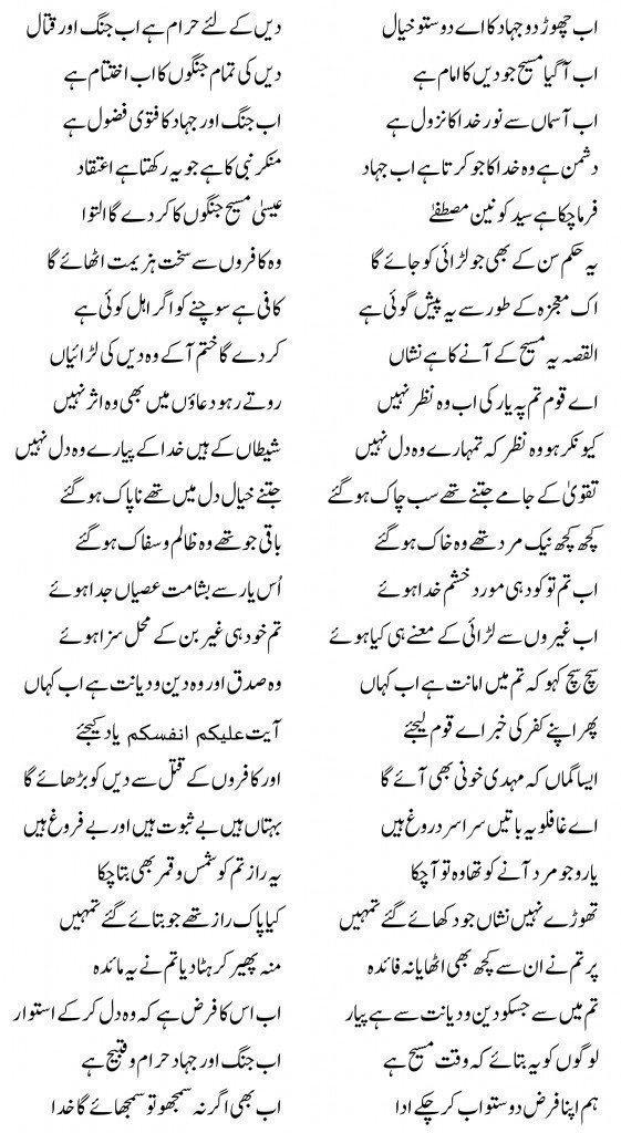 poezi rreth xhihadit - ne Urdu