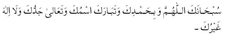 lutje per te filluar namazin