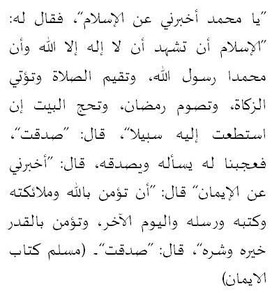 kush eshte musliman-hadith 1