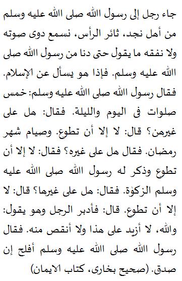 kush eshte musliman-hadith 2