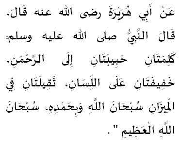 Hadithi 2.3.
