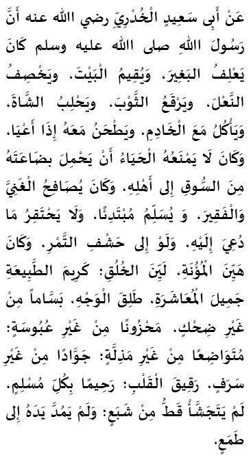 Hadithi 8.3.