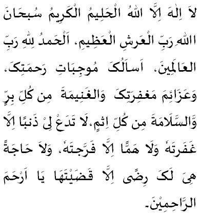 lutje salatul haxhet arabisht