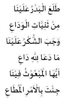 Profeti a.s ne Medine