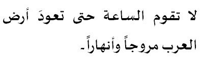 profecite e muhammedit per kohet tona