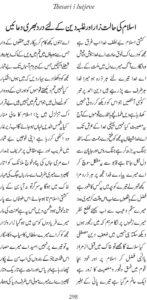 poezia islame lutja