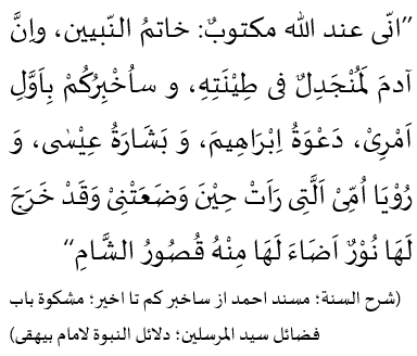 mevludi ditelindja e profetit