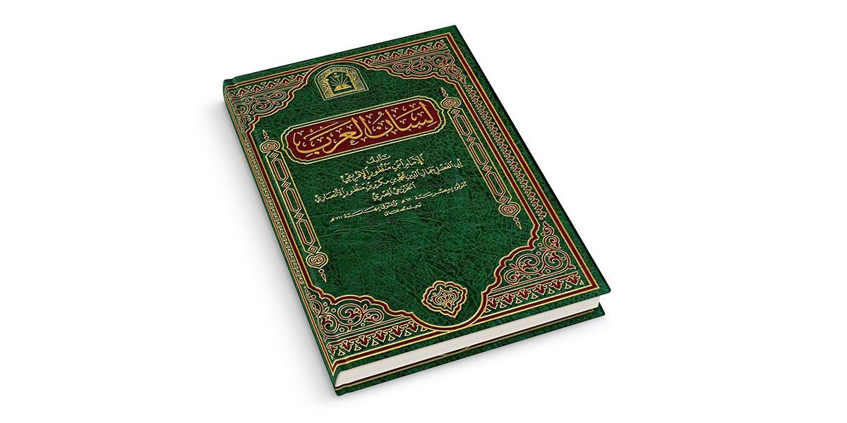 kuptimet leksikore - fjalori arabisht