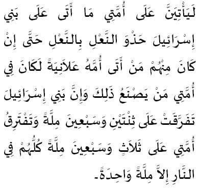 hadithi 73 grupet