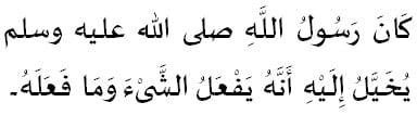 hadithi Profeti harresa