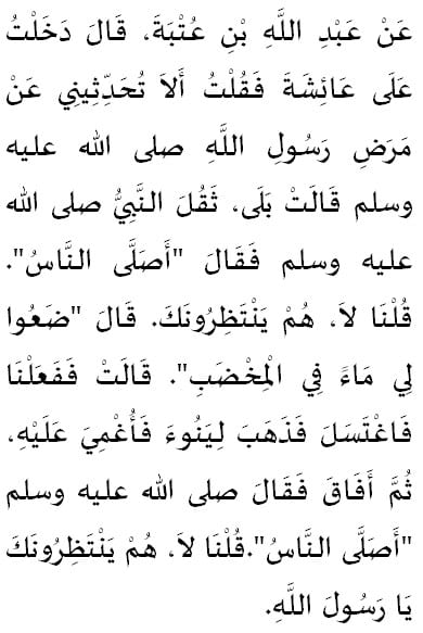hadithi vdekja e profetit1