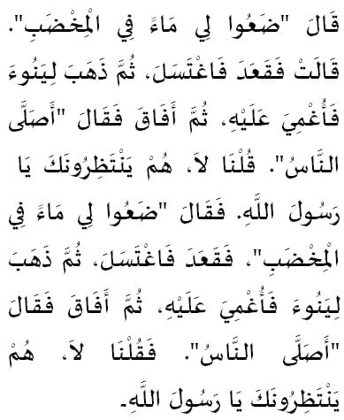 hadithi vdekja e profetit2