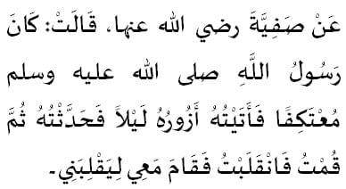 Profeti Safija itikafi xhamia