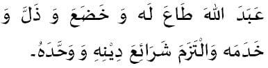 abede El-Fatiha leksiku