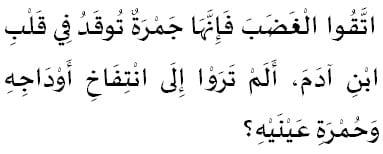 gadab zemerimi El-Fatiha
