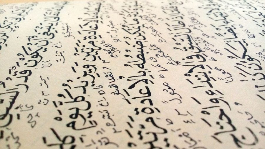 kuptimi elhamdulilahi el-Fatiha