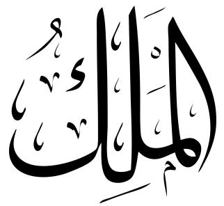 Emrat e Allahut - Emrat e Zotit Mālik
