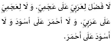 Hadithi epërsia arabi i bardhi