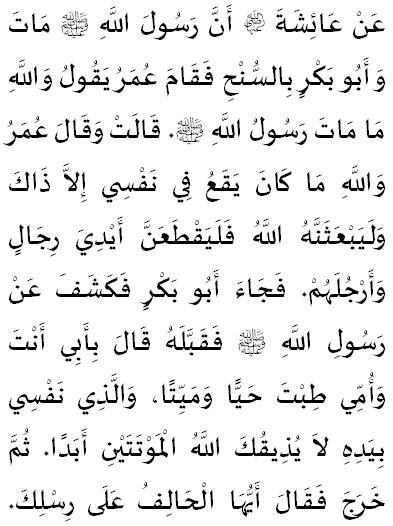 gjithë profetët vdiqën, arabic