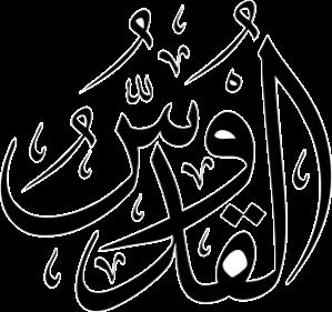 Emrat e Allahut - Emrat e Zotit el-Kuddūs