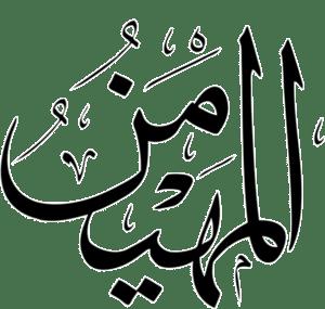 Emrat e Allahut - Emrat e Zotit el-Muhejmin