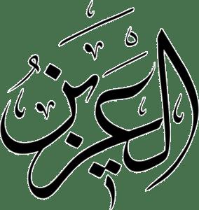 Emrat e Allahut - Emrat e Zotit el-Azīz