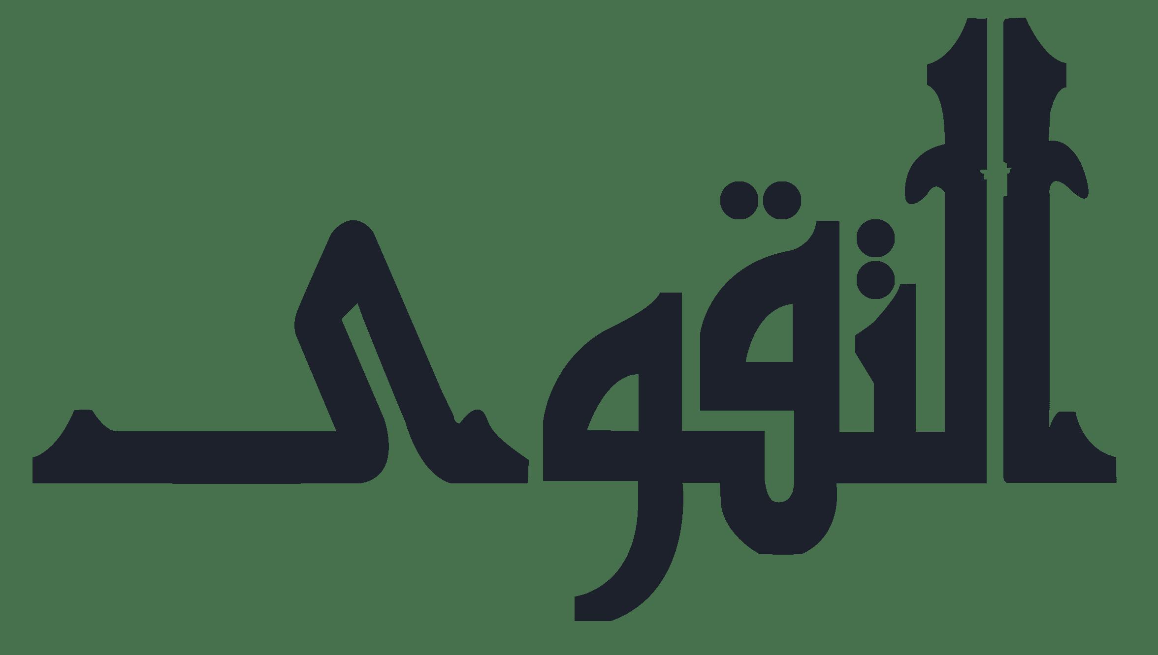 Al Taqwa