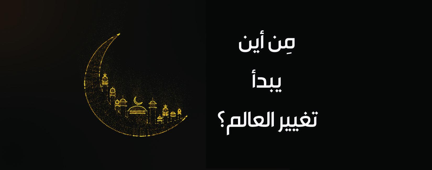 عرض موجز لعدد ابريل 2021 رمضان 1442