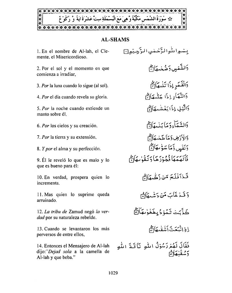 091-Al-Shams-2