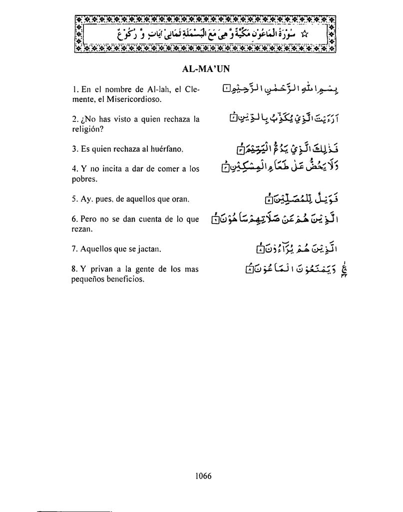 107-Al-Maun-2