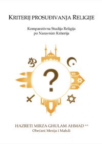 Kriterij prosuđivanja religije, knjiga Obečanog Mesije Hazreti Mirza Ghulam Ahmada