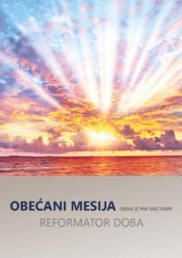 Obećani Mesija - Reformator doba, Hazreti Mirza Ghulam Ahmad