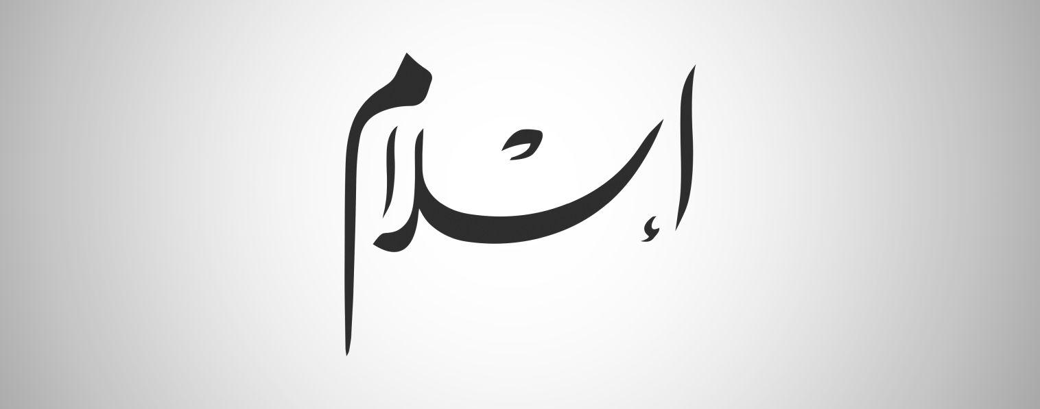 Islam mir Ahmadija vjera muslim religija mira