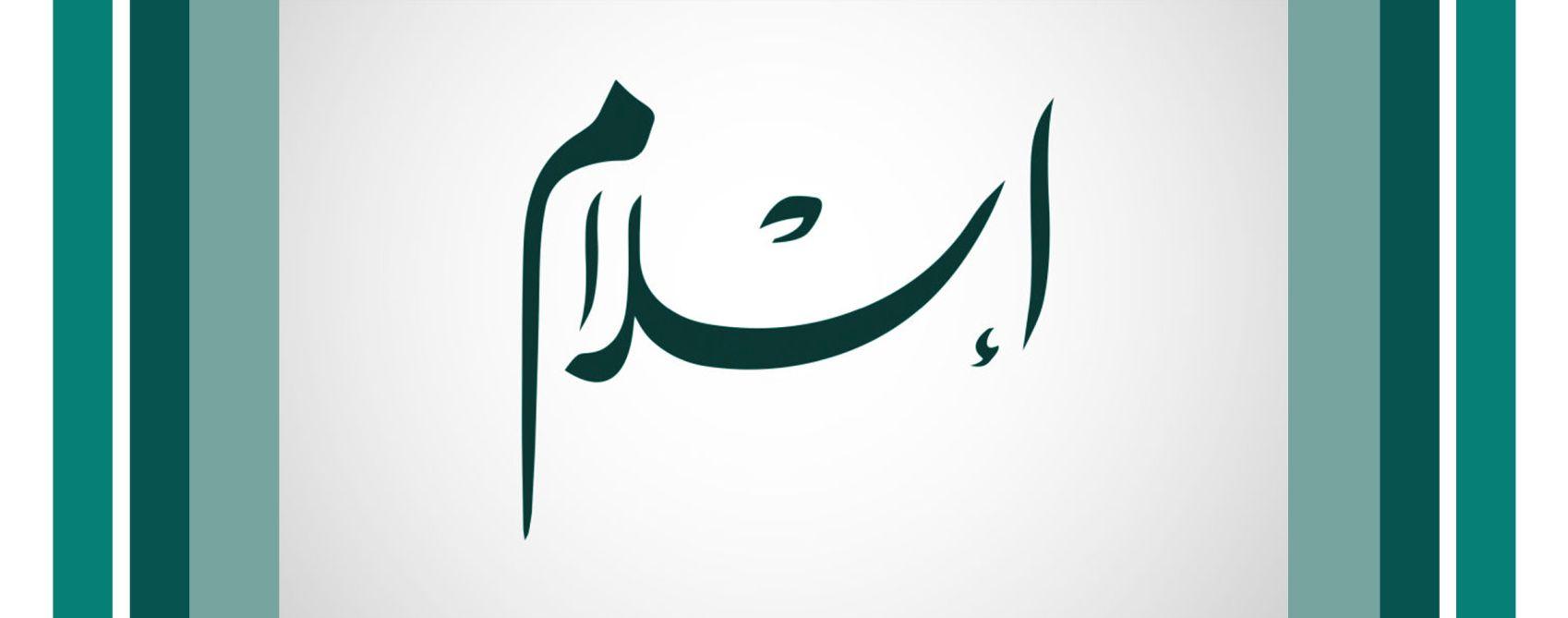 Islam - Religija mira