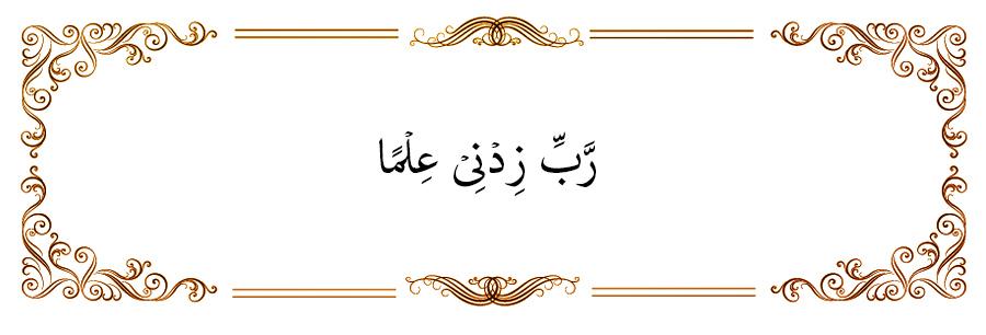 Molitva za povećanje znanja