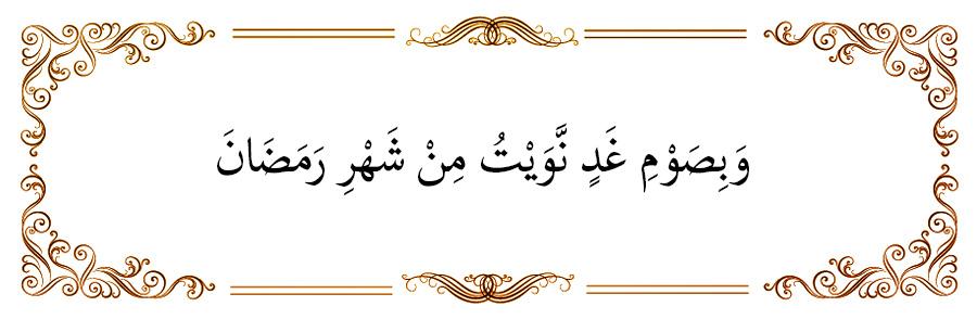 Ramazan Molitva Dova Sehur