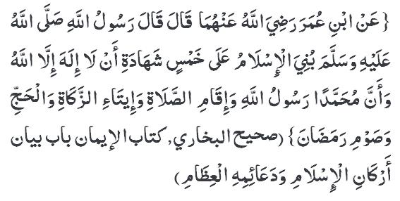 Хадис аркани Ислам
