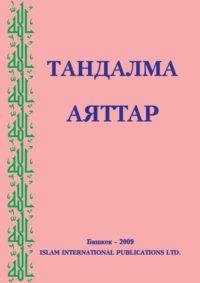 Куран аяттары