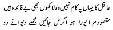 Sher Urdu