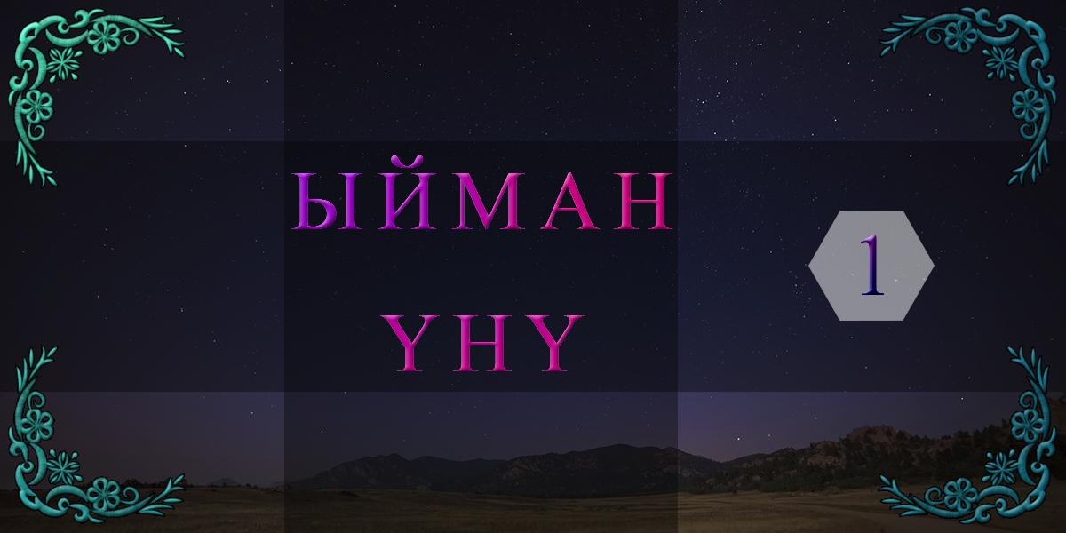 Ыйман