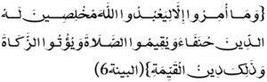 Ислам Алла Куран