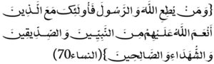 Ислам Алла пайгамбар
