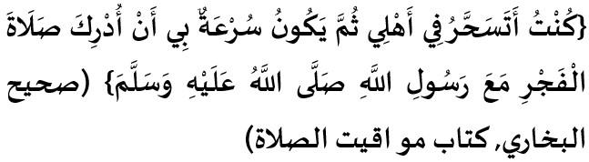 ифтар орозо хадис рамазан