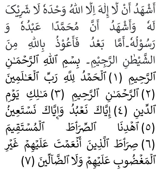 Жума кутбасы жана Ал-Фатиха сүрөөсү
