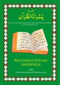 Куран китепчеси