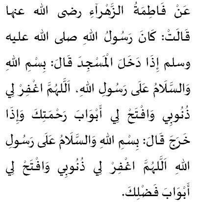 Modlitwy Proroka (saw) w meczecie
