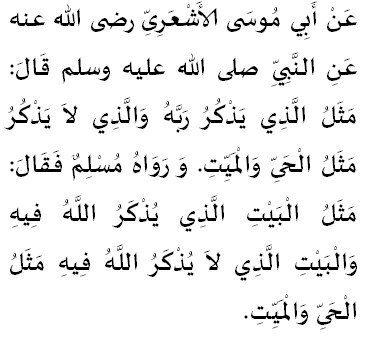 Wspominanie i nie wspominanie Allaha